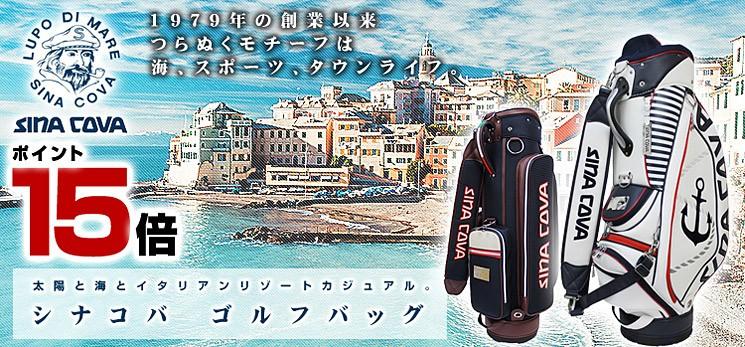 シナコバ ゴルフアクセサリー ポイント15倍