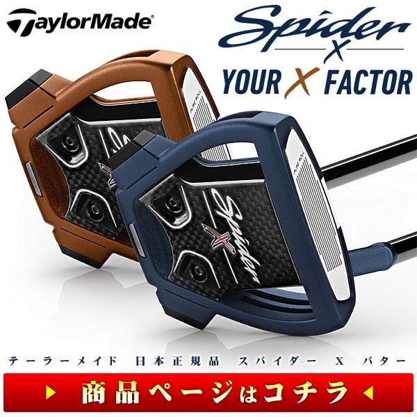 テーラーメイド スパイダーX パター 日本モデル 日本正規品