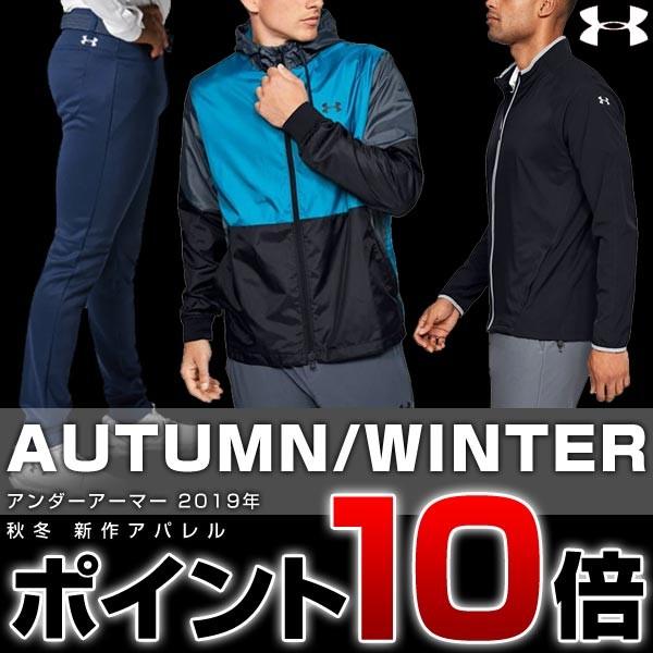 アンダーアーマー 2019 秋冬 ウェア 特価 セール 新作