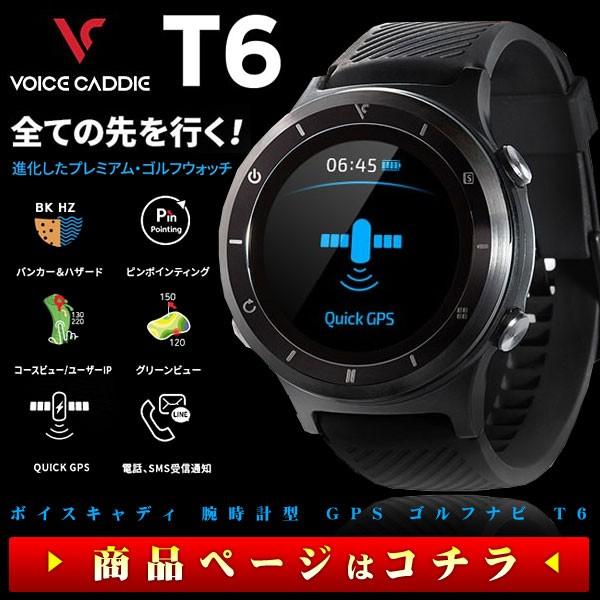 ボイスキャディ GPS 腕時計型 ゴルフナビ T6