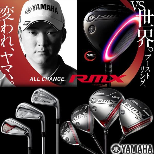 ヤマハ RMX リミックス ゴルフクラブ ドライバー フェアウェイウッド ユーティリティ アイアン