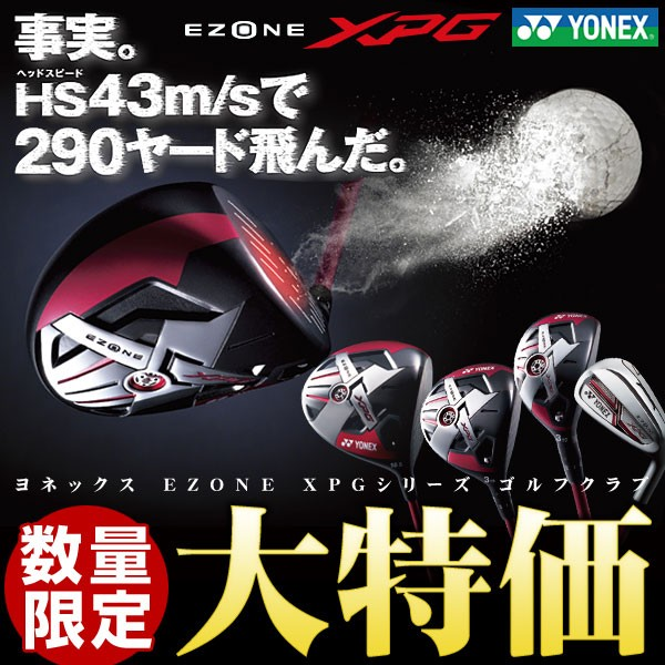 ヨネックス XPG ゴルフクラブ セール ドライバー