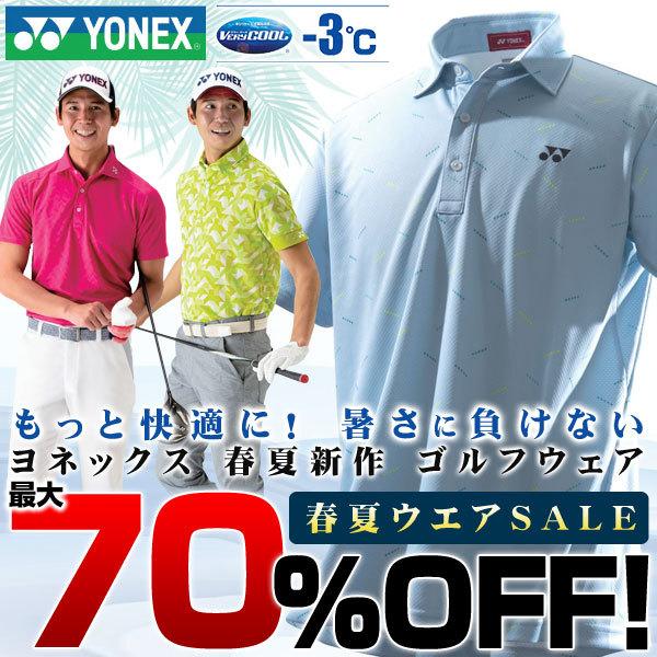 ヨネックス Yonex 春夏 ゴルフウェア アパレル セール 特価 激安