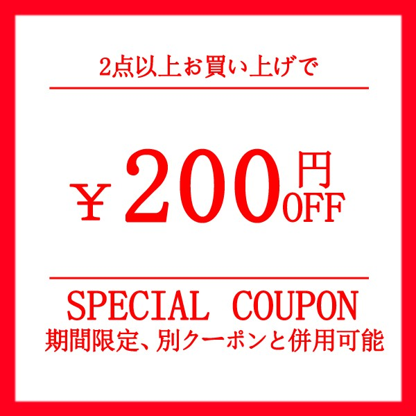 2点購入で200円OFF