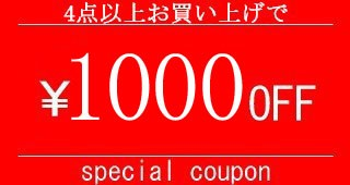 4点購入で1000円OFF