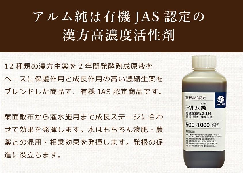 アルムは日本で唯一の全く無害な農水省登録バイオ農薬