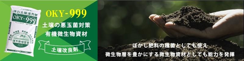 有機微生物資材土壌改良剤OKY-999