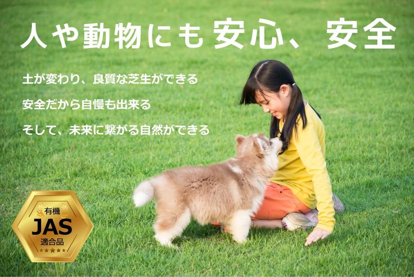 人や動物にも安心、安全