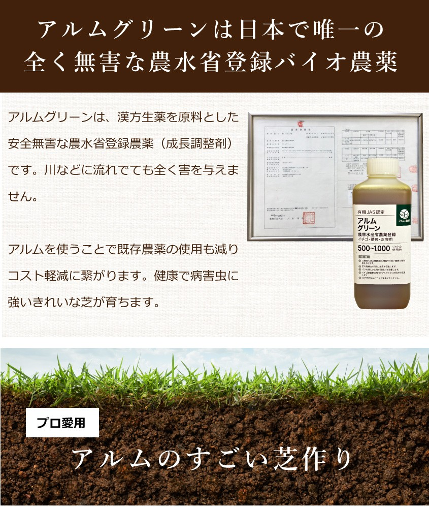 アルムグリーンは日本で唯一の全く無害な農水省登録バイオ農薬