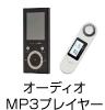 オーディオ・MP3プレイヤー