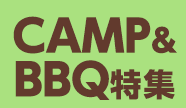 CAMP&BBQ特集