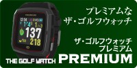 THE GOLF WATCH PREMIUM[カラーモデル]