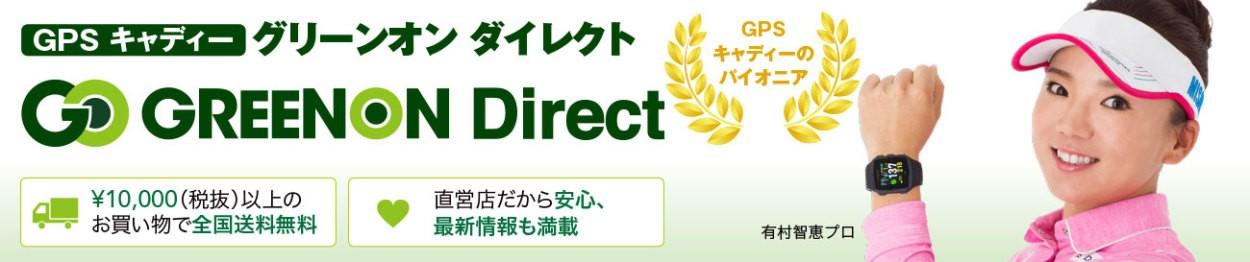 GreenOn Direct \10,500以上のお買い物で送料無料
