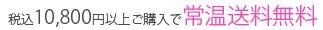 税抜1万円以上送料無料