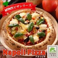 ベジタリアンナポリピザ
