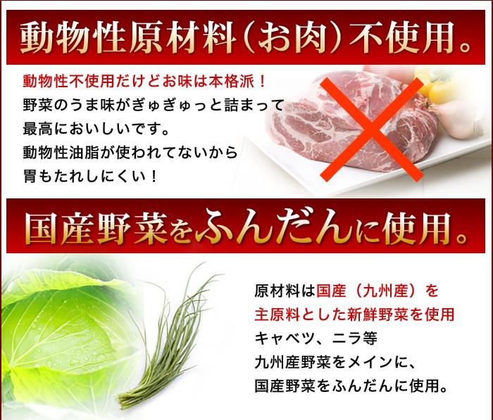 動物性原材料(お肉)不使用。 原材料は国産(九州産)を主原料とした新鮮野菜を使用