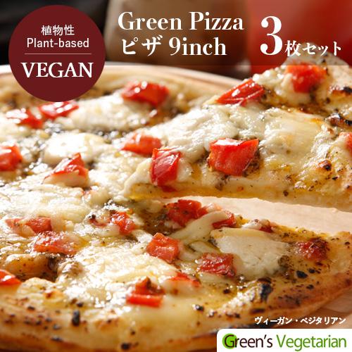 植物性ピザ選べる3枚セット
