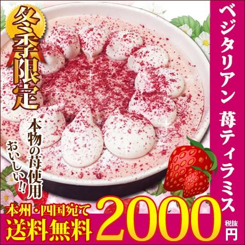 苺ティラミス(大)