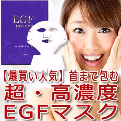 EGFプレミアムマスク