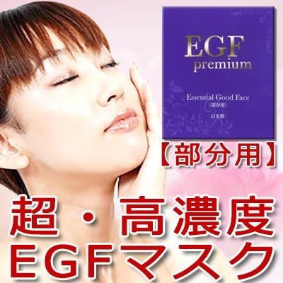 EGFプレミアムマスク部分用