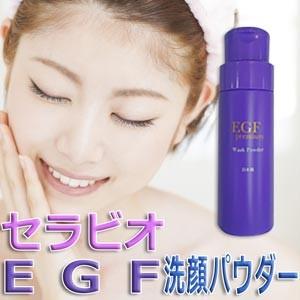EGFプレミアム洗顔パウダー