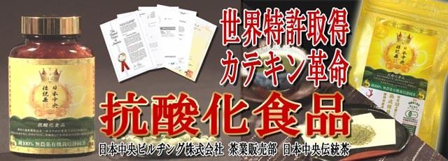 世界特許の日本中央伝統茶
