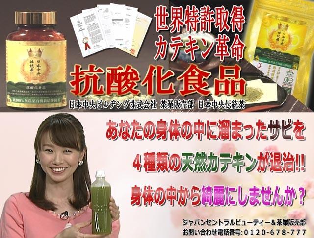 日本中央伝統茶