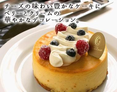 こってり美味しい!濃厚なチーズケーキ