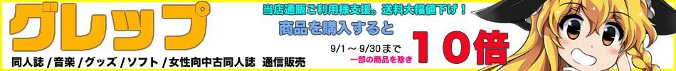 金沢市にある同人ショップです。東方Project多数 女性向中古買取