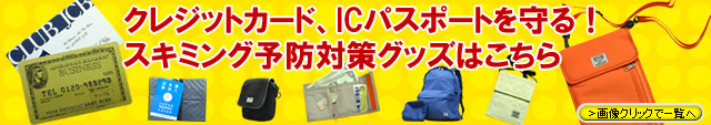 クレジットカード ICパスポートを守る!スキミング予防対策グッズはこちら