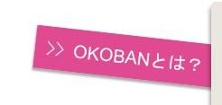 OKOBAN(オコバン)とは?