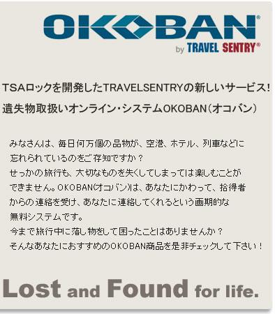OKOBAN(オコバン) TSAロックを開発したTRAVELSENTRYの新しいサービス!