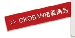 OKOBAN(オコバン)搭載商品