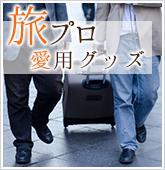 旅プロ愛用グッズ