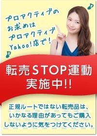 転売STOP運動実施中!!