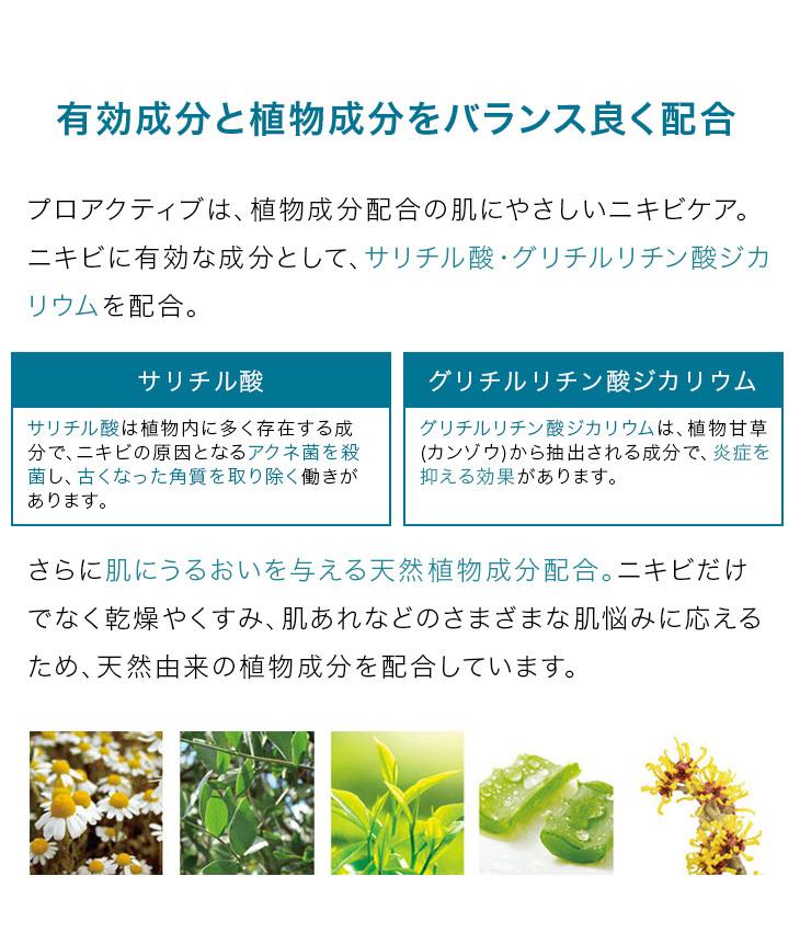 有効成分と植物成分をバランスよく配合