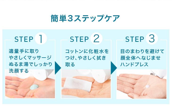 簡単3ステップケア