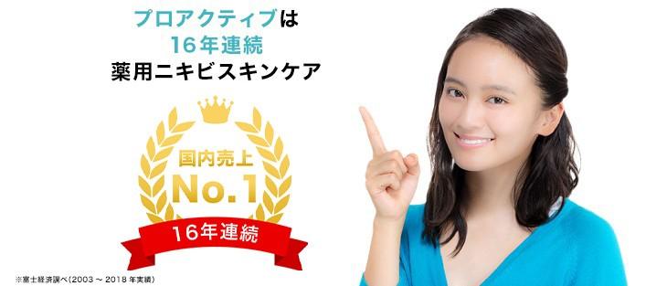 薬用ニキビスキンケア 売上げNo.1
