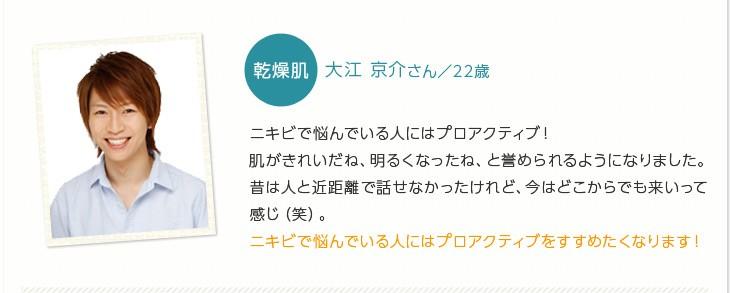 乾燥肌 大江京介さん/22歳