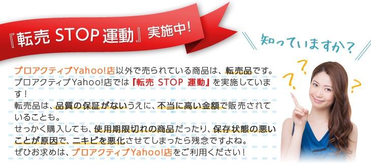 『転売STOP運動』 実施中!