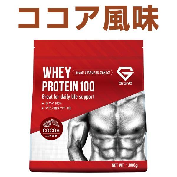 GronG(グロング) プロテイン 1kg 国産 ホエイプロテイン 100 ココア風味 WPC おきかえダイエット 筋トレ|grong|12