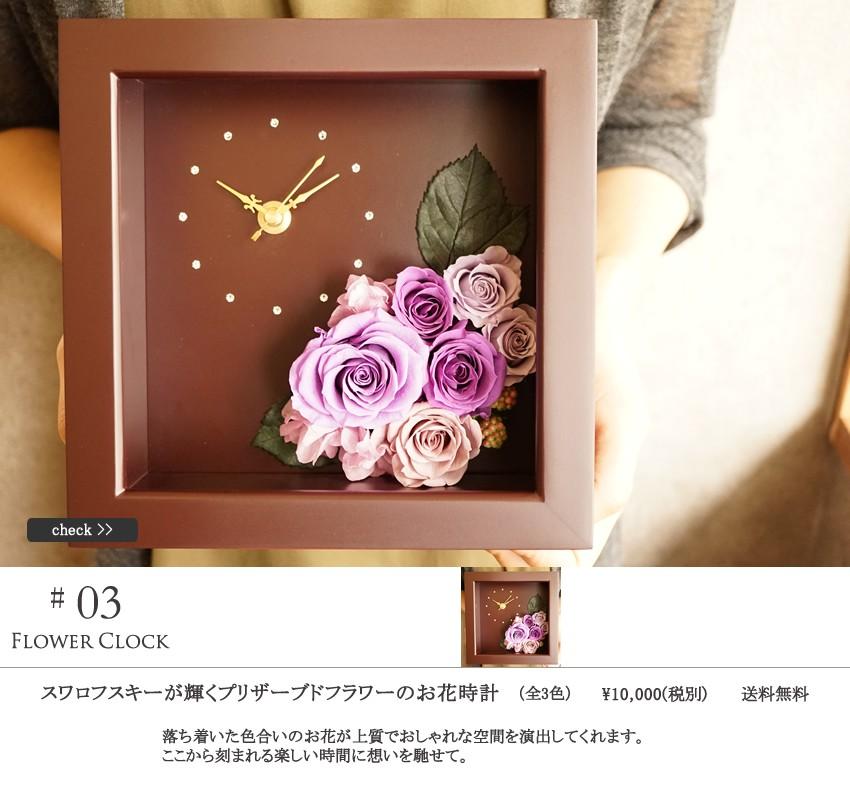 お花、贈り物、結婚記念日、記念日、プリザーブドフラワー、ブリザードフラワー、プレゼント