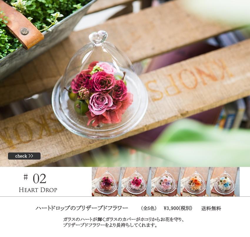 結婚記念日、お花、プリザーブドフラワー、ブリザードフラワー、記念日、プレゼント