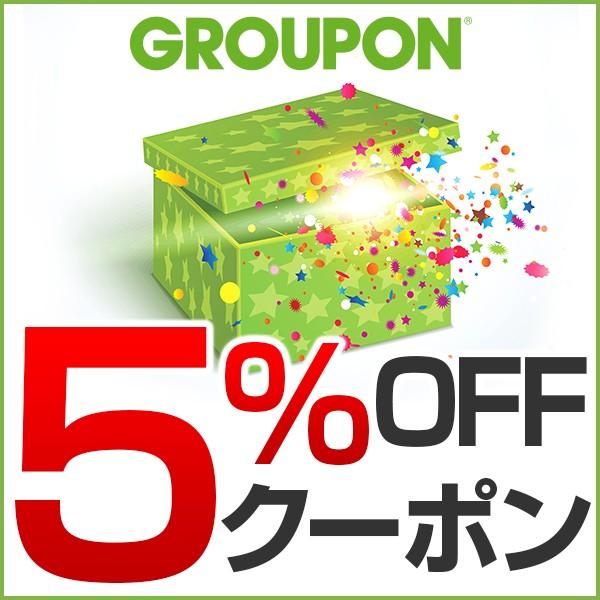 【期間限定】対象商品5%OFFクーポン