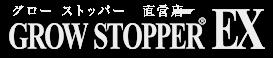 グローストッパーEX|公式オンラインストア