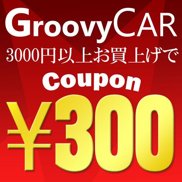 Groovy★300円クーポン【3,000円以上のお買い物に】