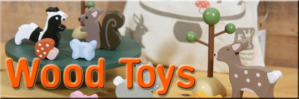 温もりを感じる木製玩具