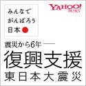 Yahoo! JAPAN 復興支援 東日本大震災