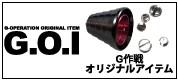 G作戦オリジナルアイテム