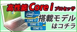 Core iプロセッサ